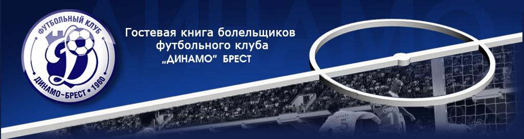 Гостевая болельщиков футбольного клуба Динамо Брест